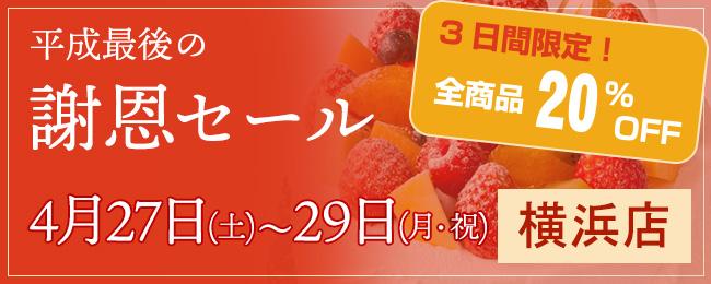 平成最後の謝恩セール 横浜店