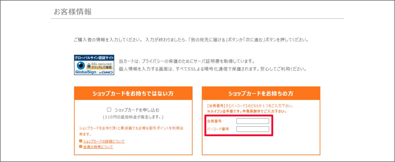 PCサイト画面
