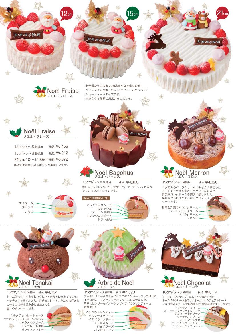 クリスマスケーキのご紹介