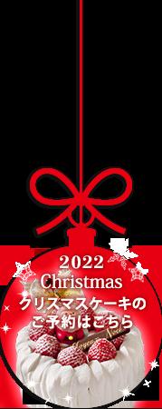 パティスリー・ラ・ヴィ・ドゥース 2018クリスマスケーキパンフレット