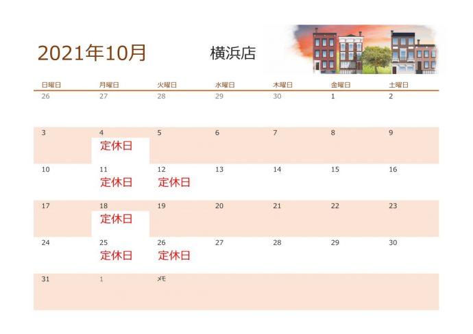 カレンダー10月 横浜_1